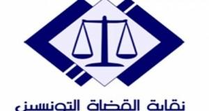 نقابة القضاة: نتائج المؤتمر الثالث