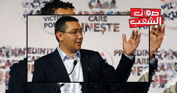 الاحتجاجات تجبر رئيس الحكومة الرومانية على الاستقالة