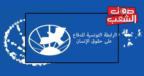 رابطة حقوق الانسان تدعو إلى عقد مؤتمر وطني لمقاومة الإرهاب