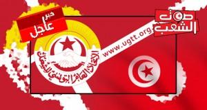 عاجل: اتحاد الشغل يؤجّل الإضرابات والتجمعات إلى وقت لاحق