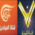 السّلطات السعودية توقف بث قناتي المنار والميادين