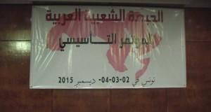 بداية من اليوم في تونس: المؤتمر التّأسيسي للجبهة الشعبيّة العربيّة