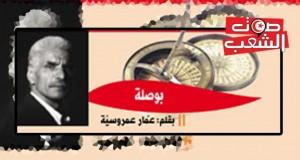 """""""بوصلة"""" عمّار عمروسيّة: المبادرة المشبوهة والحسابات المغلوطة"""