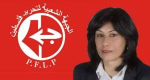 """""""الجبهة الشعبية لتحرير فلسطين"""": الحكم على النائبة خالدة جرار """"جائر"""" ويعبّر عن تخبط إسرائيل"""