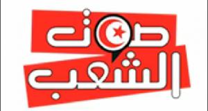 """افتتاحيّة """"صوت الشّعب"""": التّحالف الحاكم يزجّ بتونس في تحالف عسكري جديد"""