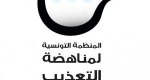 """ندوة منظّمة مناهضة التعذيب: """"حقوق ضحايا الجرائم الإرهابيّة"""""""
