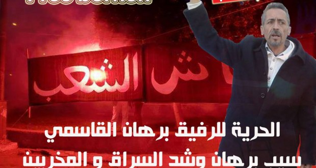 منظمات تطالب باطلاق سراح المناضل بحزب العمال والسّجين السياسي  برهان القاسمي