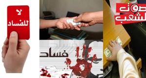 """علي بعزاوي: """"الفساد يعمّ البلاد"""""""
