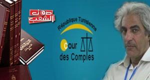 تقرير دائرة المحاسبات المتعلّق بغلق ميزانيّة الدّولة لسنة 2013:  إخلالات بالجملة وأسئلة دون أجوبة