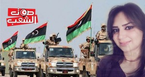 ليبيا: انتصارات الجيش اللّيبي في بنغازي تعطي دفعا لمنح الثّقة لحكومة التّوافق
