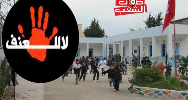 المربّون بصوت موحّد وعال:  آن الأوان للتّصدّي للعنف في الوسط المدرسي