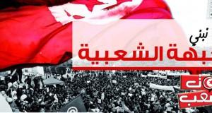 الجبهة الشّعبيّة تستعدّ لعقد ندوتها الوطنيّة الثّالثة