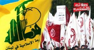 حزب العمال يدعو الشعب التونسي والجماهير العربية إلى رفض القرار بخصوص حزب اللّه