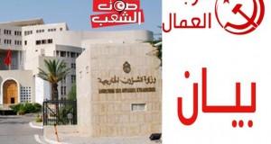 """حزب العمال: موقف وزارة الخارجيّة من """"حزب الله"""" يعبّر عن تخاذلٍ وتواطئٍ"""
