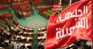 كتلة الجبهة تطلب من المجلس والكتل البرلمانية إدانة حملات التهديد والتحريض ضدّ النائب منجي الرّحوي