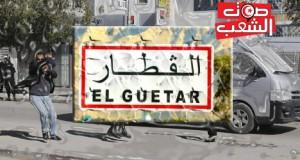 قفصة – القطار:  المطالبة بإطلاق سراح الموقوفين إثر الحراك الاحتجاجي