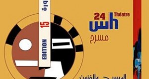 الدّورة الـ 15 لتظاهرة 24 ساعة مسرح  بين الدّعم الشّعبي والخذلان الرّسمي