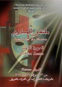 ملتقى المسارح في دورته الأولى: مهرجان يؤسّس لسلطة المسرحي