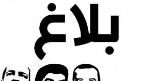 """""""أجتمع مجلس أمناء الجبهة الشعبية منذ أول امس وأصدر البلاغ التالي:"""