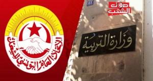 نقابة التعليم الثانوي تدعو إلى مقاطعة المنشورالوزاري ووقفة احتجاجية يوم 18 أفريل