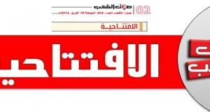 افتتاحية صوت الشعب : أولاد أحمد.. رحل الشّاعر وبقي الشّعر