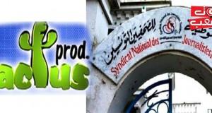 """في بيان مشترك : نقابتا الإعلام والصحافيين تطالبان بإستقالة المتصرفة القضائية في """"كاكتوس برود"""""""