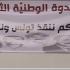 """النص الكامل لمبادرة الجبهة الشعبية: """"مبادرة من أجل الإنقاذ والبناء"""""""