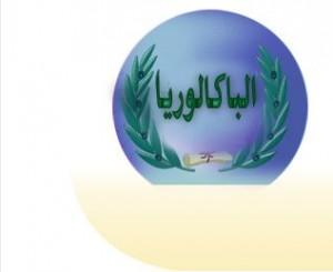Tunisian_Baccalaureate