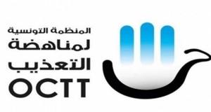 """ندوة : """"احترام حقوق الإنسان في ظلّ مقاومة الإرهاب"""""""