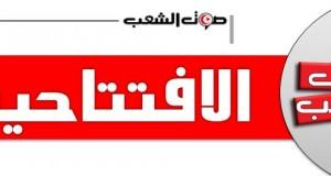 """افتتاحيّة صوت الشعب: """"الصّيد كبش فداء والحكومة المقبلة لن تختلف عن سابقاتها"""""""