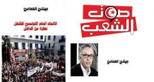 """قراءة في كتاب جيلاني الهمامي:  """"الاتّحاد العام التّونسي للشّغل: قراءة من الدّاخل"""""""