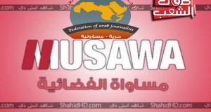 """اتّحاد الصحافيّين العرب يطالب المجتمع الدّولي بالتّدخّل لإجبار الكيان الصهيوني على إلغاء قرار إغلاق قناة """"مساواة"""" الفلسطينيّة"""