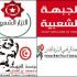 البرنامج العام لإحياء الذكرى الثالثة لاغتيال الشهيد محمد البراهمي