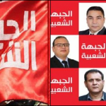اجتماع مشترك بين المجلس المركزي للجبهة الشعبية وكتلتها البرلمانيّة