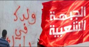 وقفة احتجاجية لأنصار الجبهة الشعبية بسيدي بوزيد ضدّ الفساد والتوريث