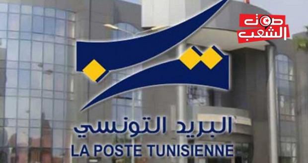البريد التّونسي ينضمّ إلى المنظّمة الإفريقيّة لموارد الأنترنات