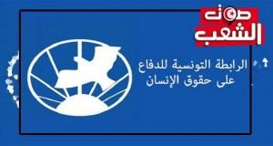 رابطة حقوق الإنسان: 400 حالة تعذيب بين أكتوبر 2013 وأكتوبر 2015