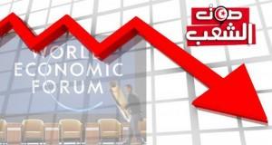 تراجع تونس بـ3 مراتب في التقرير السنوي لمنتدى دافوس