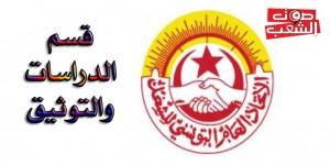 اتحاد الشغل يدعو إلى إرساء نظام جبائي عادل وإلى مدّه بوثيقة ميزانية الدولة لسنة 2017