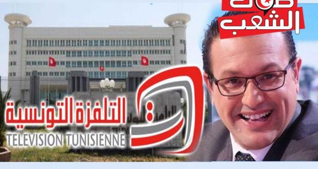 رسميا: إلياس الغربي رئيسا مديرا عاما لمؤسّسة التلفزة التونسية