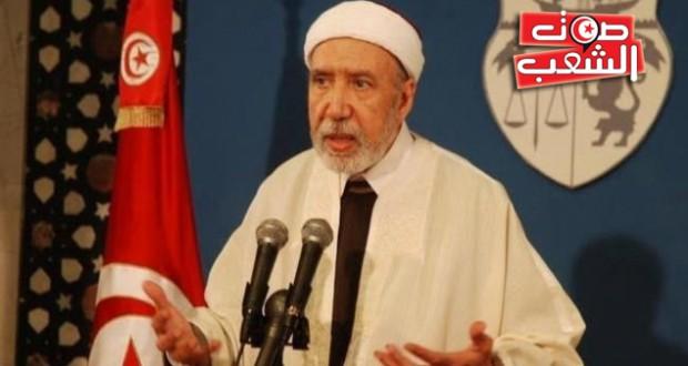 """لأول مرّة: مفتي الجمهورية يدعو التونسيين إلى """"ترك الاحتجاجات والاعتصامات """""""