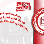بمناسبة العودة الجامعية: الاتّحاد العام لطلبة تونس يطالب بالترفيع في المنحة الجامعية وتعميمها