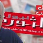 مدير الثورة نيوز أمام القضاء العسكري