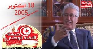 """في حوار له مع """"الصحافة"""": """"هذا ما قاله حمه الهمّامي عن تجربتي 18 أكتوبر وجبهة الإنقاذ"""""""