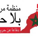 المغرب: تواصل ترحيل الصحافيين الاجانب بالقوة