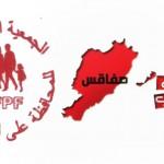 """جبنيانة/ صفاقس: أزمة """"الجمعية النسائية للمحافظة على الأسرة"""" تتعمق"""