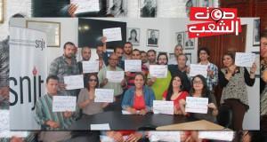 أكثر من 100 صحفي يتقدّمون بشكاية ضدّ شفيق جراية