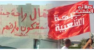"""المجلس المركزي للجبهة الشعبية يدعو الحكومة إلى رفع يدها عن هنشير""""ستيل"""" جمنة"""