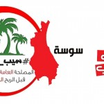 """سوسة: قوات الأمن تمنع تظاهرة للتعريف بقضية """"جمنة"""""""