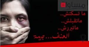 """منظّمة مساواة: """"المشاركة في حملة ال 16 يوما لمناهضة العنف ضد المرأة"""""""